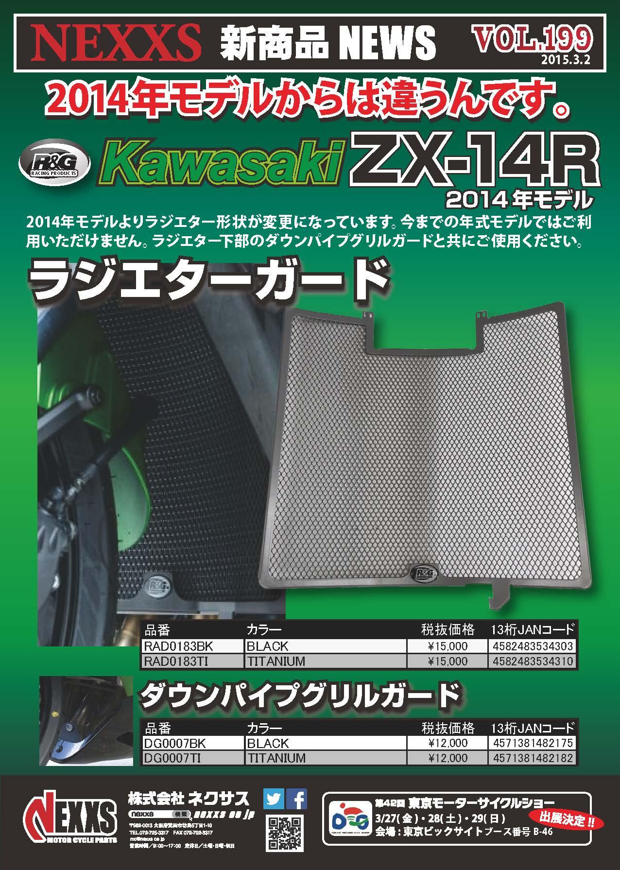 R Amp Gレーシングプロダクツ Zx 14r 2014 ラジエターガード新発売! Nexxs Japan
