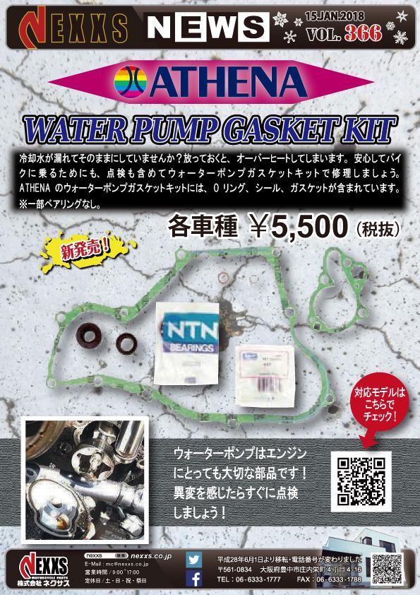 ATENA ウォーターポンプガスケットキット新発売!