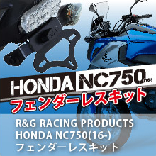 R&G RACING PRODUCTS HONDA NC750X(16-)フェンダーレスキット新発売!
