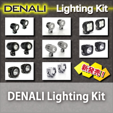 DENALI Lighting Kit 新発売!