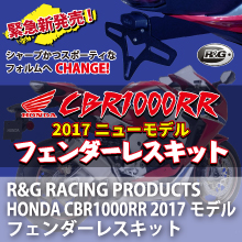 R&G RACING PRODUCTS HONDA CBR1000RR 2017モデル フェンダーレスキット新発売!