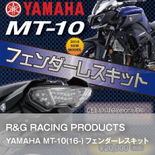 R&G RACING PRODUCTS フェンダーレスキット
