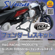 R&G RACING PRODUCTS SUZUKI SV650(16-)フェンダーレスキット