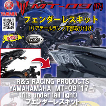 YAMAHA	MT-09(17-)(fits under tail light)フェンダーレスキット