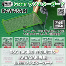 R&G RACING PRODUCTS KAWASAKI専用 Greenラジエターガード