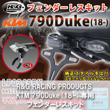 R&G RACING PRODUCTS KTM 790Duke(18-)専用 フェンダーレスキット
