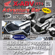 R&G RACING PRODUCTS HONDA X-ADV (17-)専用アドベンチャーバー