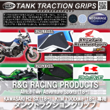 R&G RACING PRODUCTS Africa Twin Adventure Sports(18-)他用タンクトラクショングリップ