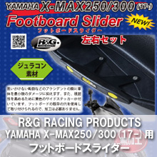 R&G RACING PRODUCTS YAMAHA X-MAX250/300(17-)用フットボードスライダー