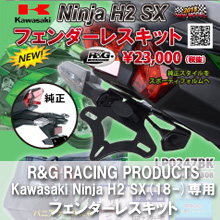 R&G RACING PRODUCTS Kawasaki Ninja H2 SX(18-)用フェンダーレスキット