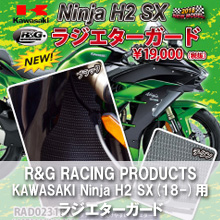 R&G RACING PRODUCTS Kawasaki Ninja H2 SX(18-)用ラジエターガード