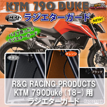 R&G RACING PRODUCTS KTM 790Duke(18-)用ラジエターガード