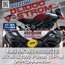 R&G RACING PRODUCTS SUZUKI DL1000 V-Strom(14-)用アドベンチャーバー