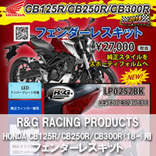 R&G RACING PRODUCTS HONDA CB125R/CB250R/CB300R(18-)用 フェンダーレスキット