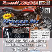 R&G RACING PRODUCTS Kawasaki Z900RS(18-)用 アドベンチャーバー