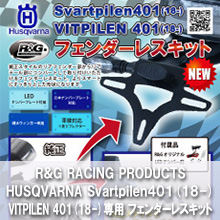 R&G RACING PRODUCTS HUSQVARNA Svartpilen401/VITPILEN401(18-)専用フェンダーレスキット