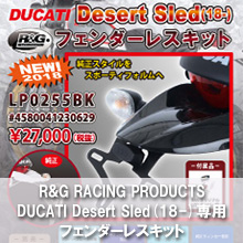 R&G RACING PRODUCTS DUCATI Desert Sled(18-)専用 フェンダーレスキット