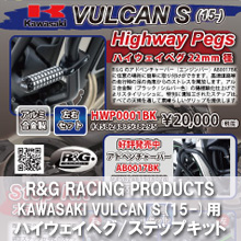 R&G RACING PRODUCTS Kawasaki VULCAN S(15-)専用ハイウェイペグ22mm径(左右セット)/ステップキット(左右セット)