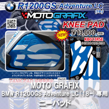 MOTO GRAFIX BMW R1200GS Adventure LC(18-)専用 ニーパッド