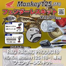 R&G RACING PRODUCTS HONDA Monkey125(18-)専用フェンダーレスキット