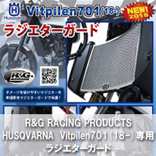 R&G RACING PRODUCTS HUSQVARNA Vitpilen701(18-)専用 ラジエターガード