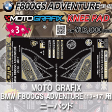 MOTOGRAFIX BMW F800GS ADVENTURE(13-17)用 ニーパッド