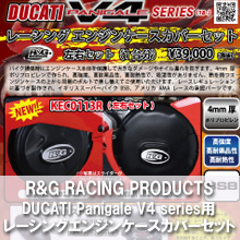 R&G RACING PRODUCTS DUCATI Panigale V4/V4S/Speciale(18-)専用レーシングエンジンケースカバーセット