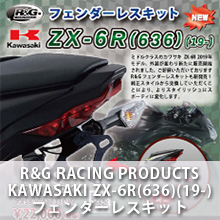 R&G RACING PRODUCTS KAWASAKI ZX-6R(636)(19-) フェンダーレスキット