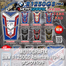 MOTOGRAFIX BMW R1250GS Adventure(19-)用タンクパッド