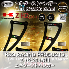 R&G RACING PRODUCTS Z H2(20-)専用 エキゾーストハンガー