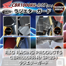 R&G RACING PRODUCTS CBR1000RR-R/SP(20-) ラジエターガード