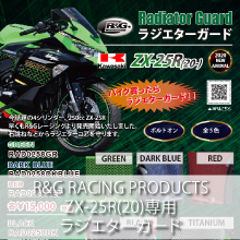 R&G RACING PRODUCTS ZX-25R(20-) ラジエターガード