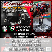 BONAMICI RACING CBR1000RR-R/SP(20-) エンジンプロテクター