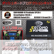 R&G RACING PRODUCTS ダッシュボードプロテクションキット