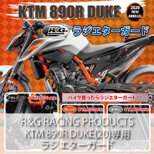 R&G RACING PRODUCTS 890R DUKE(20-) ラジエターガード
