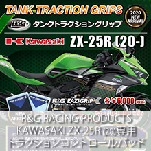 R&G RACING PRODUCTS ZX-25R タンクトラクショングリップ