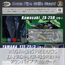 R&G RACING PRODUCTS ZX-25R(20-),YZF-R25/R3(19-) ダウンパイプグリルガード