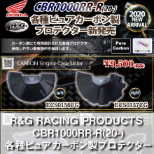 R&G RACING PRODUCTS CBR1000RR-R(20-) 各種ピュアカーボン製プロテクター