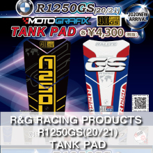 R&G RACING PRODUCTS R1250GS(20/21) TANK PAD