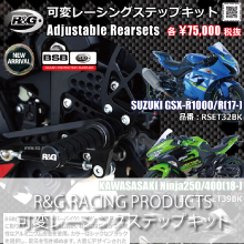 R&G RACING PRODUCTS 可変レーシングステップキット