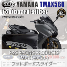 R&G RACING PRODUCTS YAMAHA TMAX560 フットボードスライダー