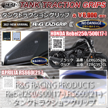 R&G RACING PRODUCTS HONDA Rebel250/500(17-),Aprilia RS660 タンクトラクショングリップ