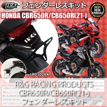 R&G RACING PRODUCTS HONDA CBR650R/CB650R(21-) フェンダーレスキット