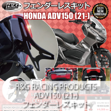 R&G RACING PRODUCTS ADV150(21) フェンダーレスキット