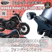 R&G RACING PRODUCTS Rebel250/500(20-) フェンダーレスキット