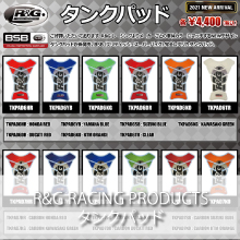 R&G RACING PRODUCTS NEWデザイン タンクパッド 新発売