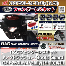 R&G RACING PRODUCTS フェンダーレスキット タンクトラクションパッド・Boots Guard CRF250L/M/Rally(19-20)専用好評発売中