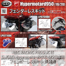 R&G RACING PRODUCTS DUCATI Hypermotard950(19-) フェンダーレスキット