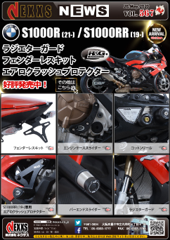 R&G RACING PRODUCTS S1000RR (19-) 専用 NEWARRIVAL