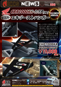 R&G RACING PRODUCTS CBR1000RR-R/SP(20-) エキゾーストハンガー